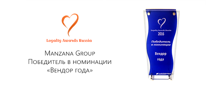 Manzana Group одержала победу на Loyalty Awards Russia 2016